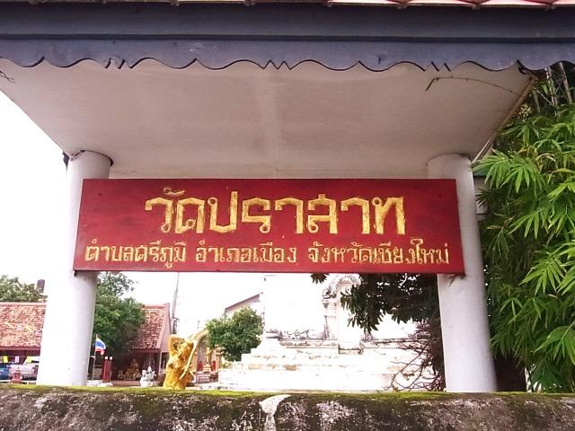 wat at chiangmai