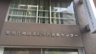 国際運転免許証を取ってみよう! 〜神田免許更新センター編〜