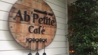 <カフェ>Ab' Petite Cafe (アペティット・カフェ)〜お堀の外の北側・タニン市場エリア〜