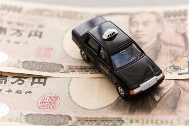 タクシー 料金