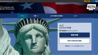 ESTA(エスタ)の申請をネットで自分でしてみました。