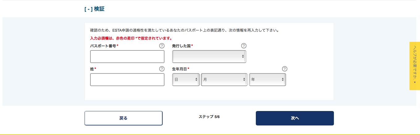 エスタ スクリーン19 再度パスポートNo.