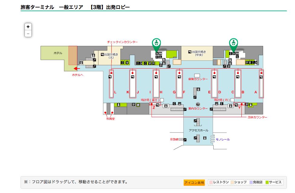 ベビールーム@羽田空港出発ロビー3階