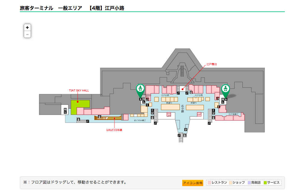 ベビールーム@羽田空港一般エリア4階
