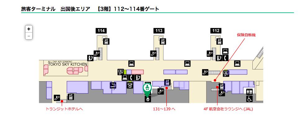 ベビールーム@羽田空港出国後3階112-114