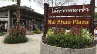 「マイカオプラザ」はマイカオビーチにあるもう1つのショッピングセンター