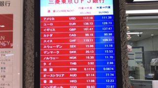 成田空港でドルの両替。改札前と出発ロビー、どっちがいい?