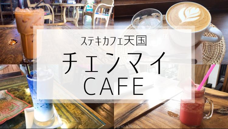 カフェ天国!チェンマイで行きたいカフェいろいろ